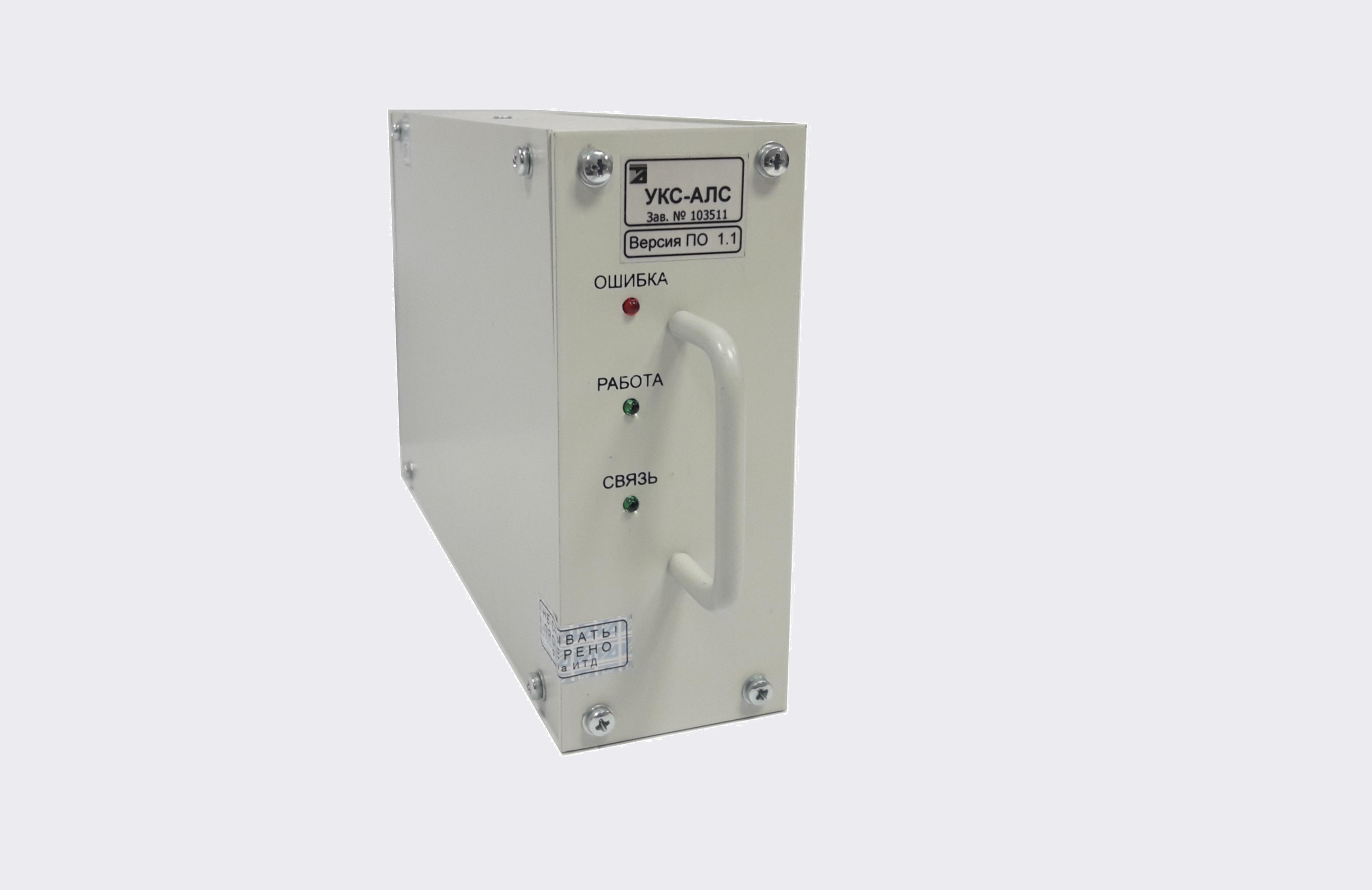 Устройство контроля сигналов автоматической локомотивной сигнализации УКС-АЛС