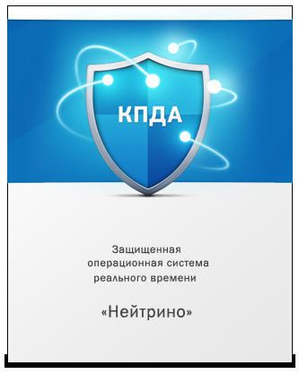 "Концентратор ЛПД АПК-ДК(СТДМ) на ЗОСРВ ""Нейтрино"""