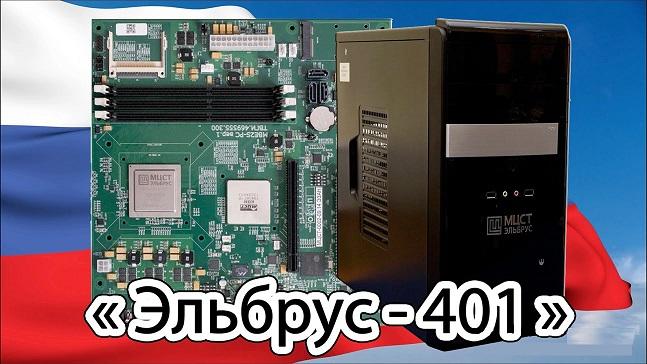 Программное обеспечение АРМ ШН на вычислительном комплексе Эльбрус